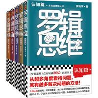 《罗辑思维》(全5册)