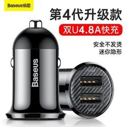 倍思 车载充电器 点烟器一拖二双USB扩展车充4.8A快充 迷你小巧黑色