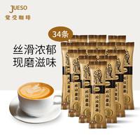 PLUS会员:Different Feeling 觉受咖啡 经典原味咖啡  34条*15g