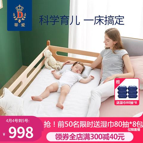 蒂爱婴儿床儿童拼接大床可移动多功能新生儿宝宝双胞胎床边床欧式大尺寸 山毛榉原木色(三面护栏)