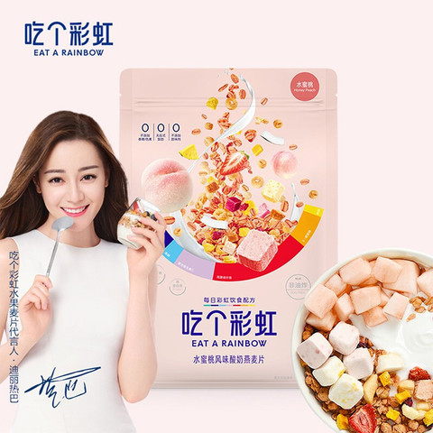 吃个彩虹 水果麦片风味酸奶坚果麦片即食零食代餐 五谷磨房 水蜜桃风味酸奶燕麦片400g