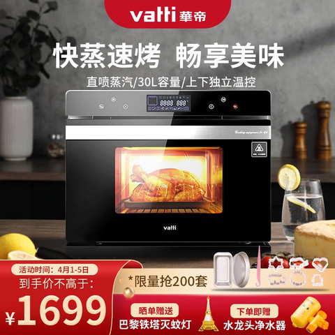 华帝(VATTI)蒸烤箱一体机 家用电蒸箱台式 智能大容量多功能蒸汽烤箱 ZK-30i6(30升)