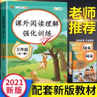 《课外阅读理解强化训练》