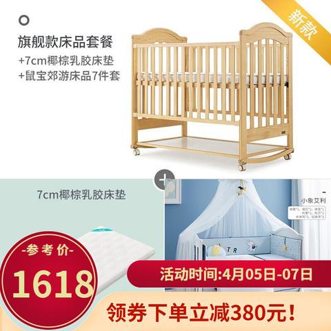 可优比婴儿床拼床新生儿bb摇篮 艾迪森旗舰升降款+床垫+小象艾利针织床品7件套套餐