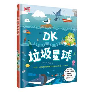 《DK垃圾星球》 (精装)