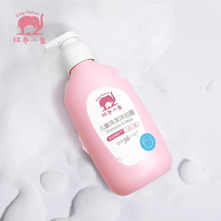 Baby elephant 红色小象 儿童洗发水沐浴露 530ml +凑单品