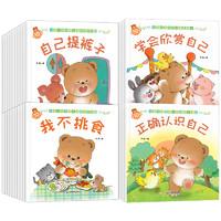 《小熊宝宝绘本系列》(全套40)