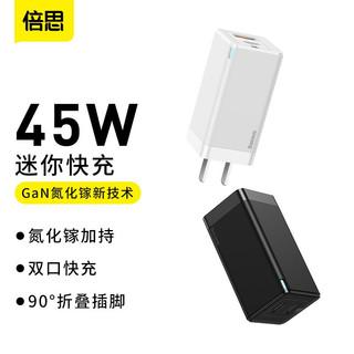 倍思 45W氮化镓 苹果快充套装PD充电器45W充电头适用苹果12华为小米笔记本电脑手机 45W氮化镓线充套装