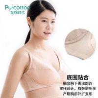 PLUS会员:PurCotton 全棉时代 孕产针织肩开扣夹棉文胸
