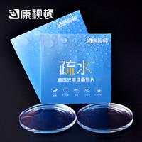 康视顿 1.67防蓝光非球面镜片*2片(赠店内150元内眼镜框任选一副)