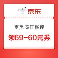 PLUS会员:京觅 泰国金枕榴莲7kg以上(2-4个)(278元包邮,合19.9元/斤)