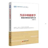 《生活中的投资学:普通投资者的股市盈利之道》