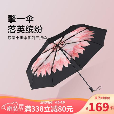 蕉下BENEUNDER 太阳伞雨伞户外防晒遮阳伞女防紫外线折叠伞晴雨两用迷你三折双层小黑伞 刺娆
