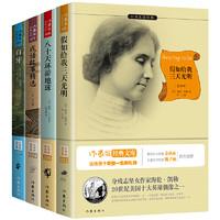 《经典名著 探索世界套装》(共4册)