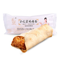 PLUS会员:辅兴坊 老北京鸡肉卷 8个装