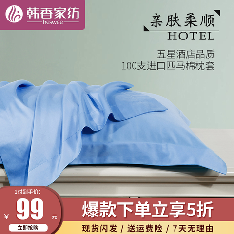 韩香家纺枕头套枕套100支双股贡缎美国匹马棉 48*74 天蓝(两只装)