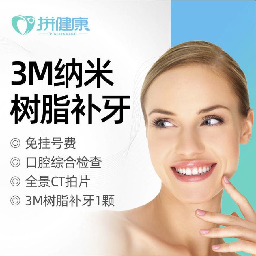 拼健康 进口3M纳米树脂补牙 儿童成人补牙