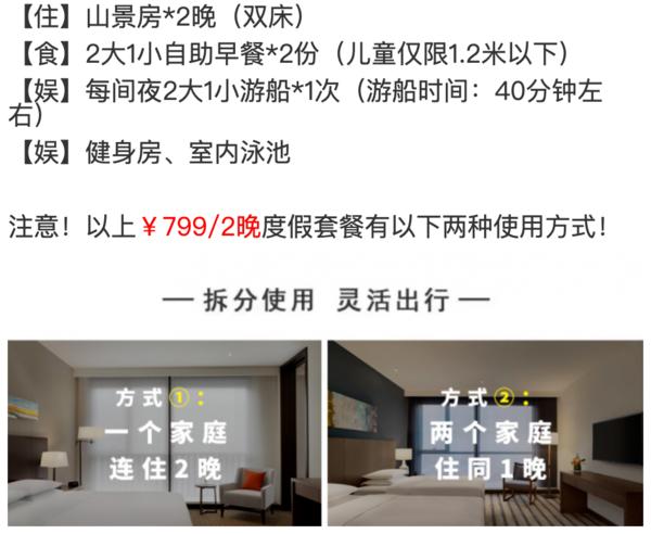 含游船!宜兴水墨田园温泉度假酒店 山景房2晚(含早餐+可拆分)