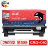 绘威CRG-050易加粉粉盒 适用佳能Canon MCN Image Class LBP913w MF913wz打印机硒鼓 墨盒 碳粉盒 墨粉盒