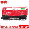普伟CRG-050墨盒/感光鼓硒鼓适用佳能LBP913w LBP913wz MF913w MF913 CRG050黑色墨粉盒(2500页) CRG-050