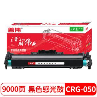 普伟CRG-050墨盒/感光鼓硒鼓适用佳能LBP913w LBP913wz MF913w MF913 CRG050黑色感光鼓(9000页) CRG-050