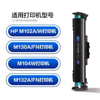 彩格PLUS版 CF219A硒鼓组件适用惠普hp19A硒鼓m132nw m132a m104a m104w成像鼓M132fw 带芯片成像鼓不含粉盒