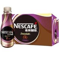 Nestlé 雀巢 咖啡饮料 丝滑摩卡风味 268ml*15瓶