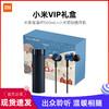 小米 新年VIP礼盒 米家保温杯500ML+小米双动圈耳机