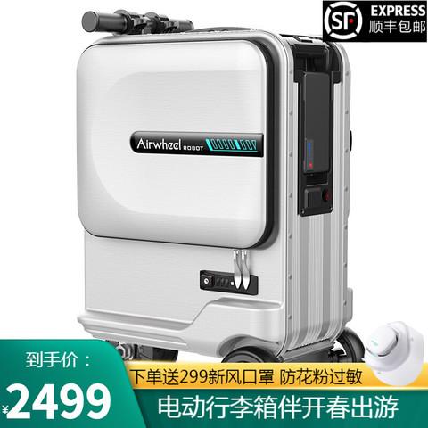 Airwheel爱尔威骑行智能箱包 SE3MINI 智慧版-T 银色(电池外插版)
