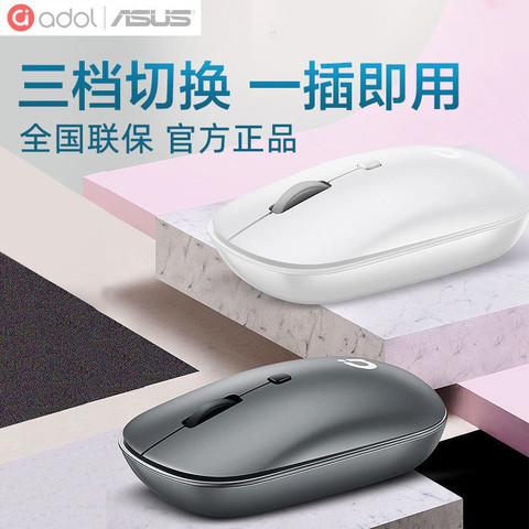 华硕a豆光电迷你男女生苹果通用笔记本电脑 无线鼠标