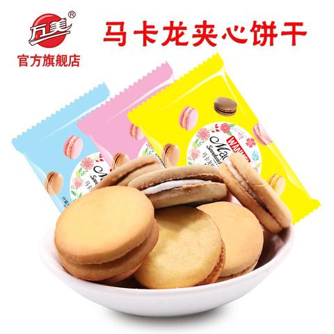 马卡龙夹心饼干柠檬草莓奶油味燕麦黄桃巧克力夹心小饼干小包装
