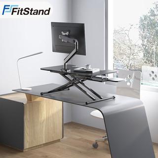 FS8站立式升降台办公书桌小型折叠增高架台式简约现代桌移动工作 雅黑