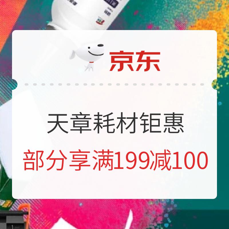 促销活动 : 京东商城 天章耗材新品钜惠 促销活动