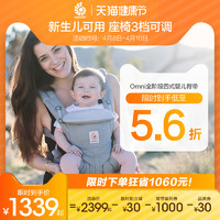 ergobaby 婴儿背带omni360透气宝宝背带 透气款-灰色(新款)
