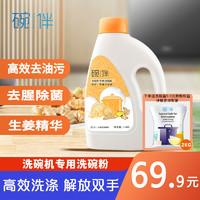 美的 小黄姜洗碗粉1.1kg