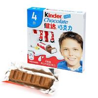 原装进口健达Kinder牛奶夹心巧克力T4条装50g儿童休闲零食品生日礼物 T4条装*3盒 50g一条