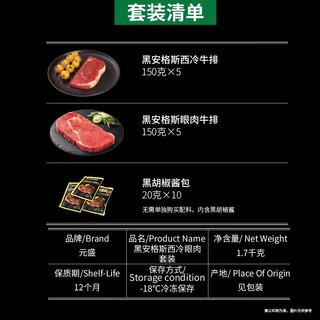 元盛 黑安格斯西冷眼肉牛排套装(1.7kg/10片装内含酱包)  牛肉