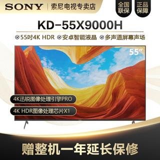 索尼(SONY)KD-55X9000H 55英寸 4K超高清液晶电视 专业游戏模式 AI智能语音