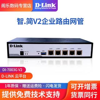 友讯(D-Link)DI-7003GV2多WAN口全千兆上网行为管理企业路由器SD-WAN