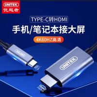 优越者 手机连接电视同屏连接线高清投屏线 Type-c转HDMI线 4K60HZ  2米