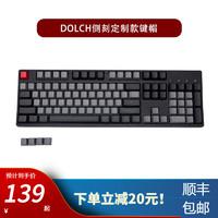 GANSS高斯机械键盘键帽 PBT键帽 OEM高度 适用于ikbc/akko/Cherry 104键DOLCH配色 侧刻