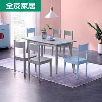 QuanU 全友 125201 时尚北欧餐桌椅