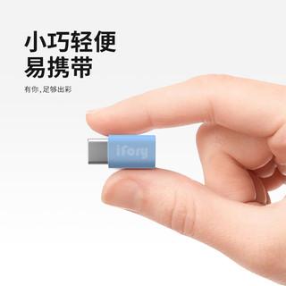 iFory安福瑞Micro USB转Type-C转接头充电线 通用华为荣耀小米