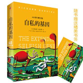 《见识丛书25·自私的基因》(40周年增订版)