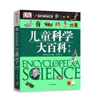 《DK儿童科学大百科》(第2版、精装)