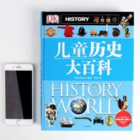 《DK儿童历史大百科》(第2版、精装)