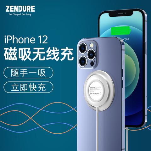 zendure征拓苹果12MagSafe无线充电器磁吸式iPhone12ProMax专用10W手机11快充底座板20PD头Mini配件磁力快充