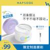 Hapsode 悦芙媞小紫罐面膜涂抹睡眠面膜免洗面膜修护补水保湿提亮