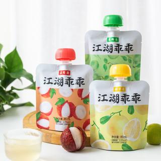 古越龙山 江湖乖乖清新爽口甜味果酒 三种口味微醺