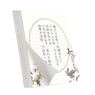 六品堂 gbz0031 田字格练字本 16款 共48张